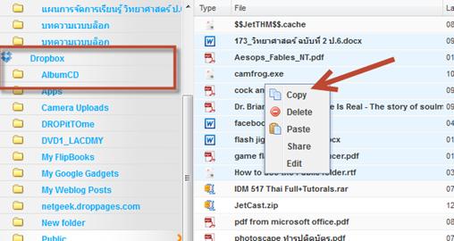 การคัดลอกไฟล์จาก dropbox ไปยัง Google doc