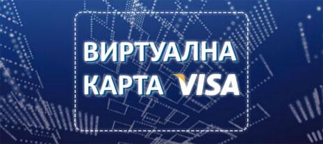 Виртуална карта VISA от ЦКБ