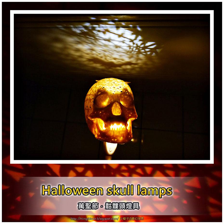 2014Halloween-skull-lamps01.jpg