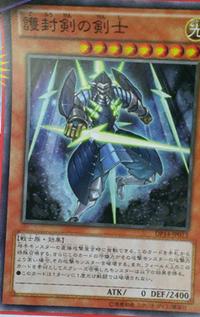 300px-SwordsmanoftheSealingSwords-DP14-JP-OP