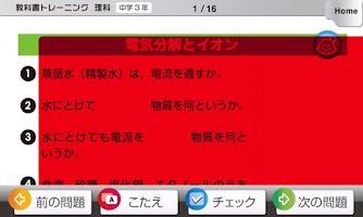Screenshot of 教科書トレーニング 理科3年 最新理科絶対暗記 272