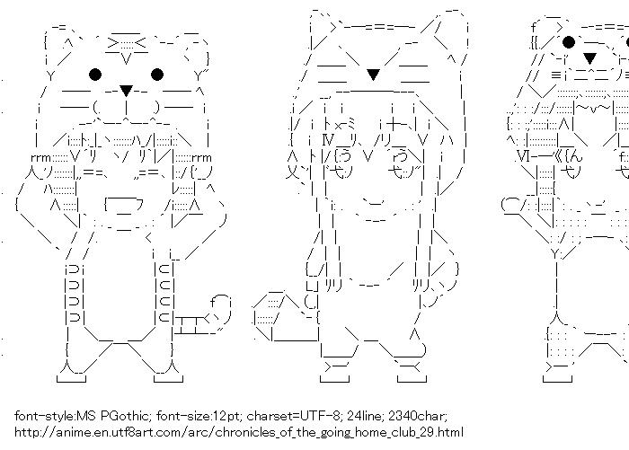 Chronicles of the Going Home Club,Tono Karin,Kokonoe Claire,Ohagi Botan,Stuffed-animal suit