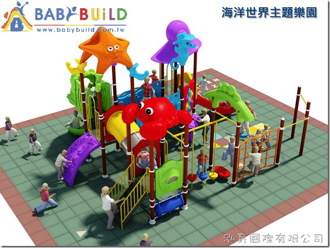 BabyBuild 遊樂設施規劃