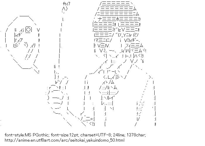 Seitokai Yakuindomo,Toki