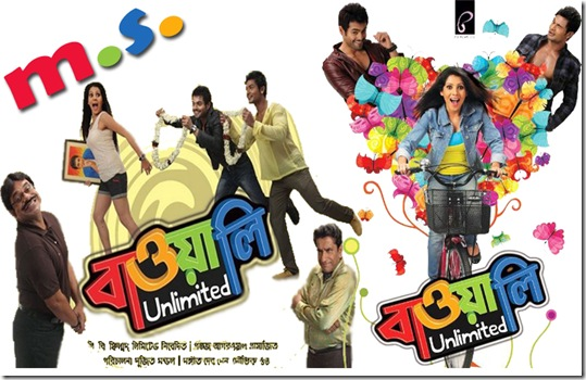 Bawali Unlimited (2012)