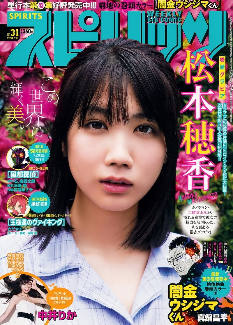 [Big Comic Spirits] 2018 No.31 松本穂香 中井りか - Girlsdelta