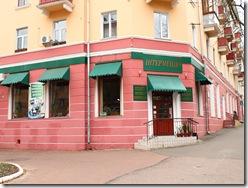 книгарня Чернігова