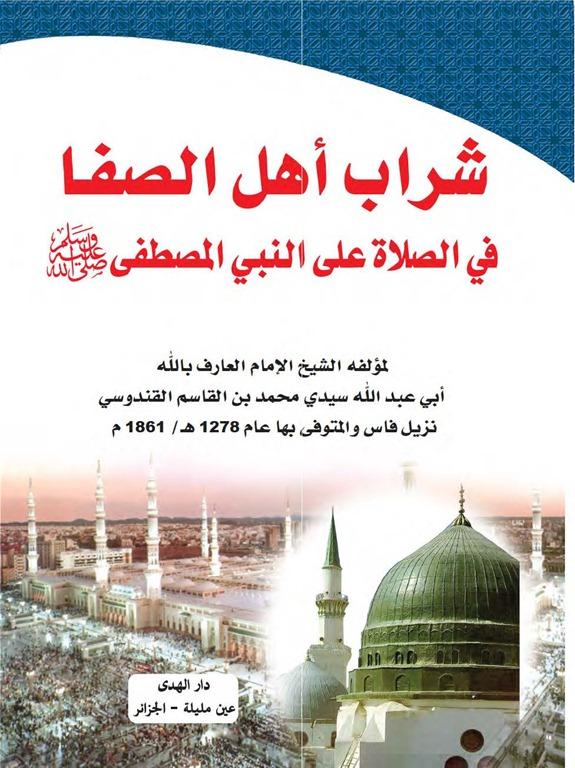 sarab_ahl_alssafa_صفحة_001