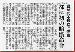 河原井新聞