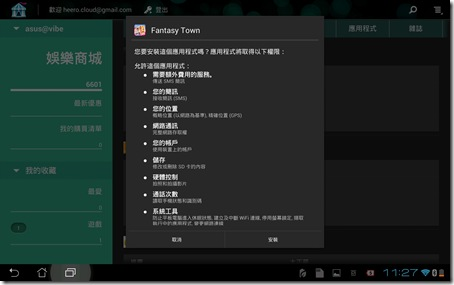 Screenshot_2012-12-16-11-27-29