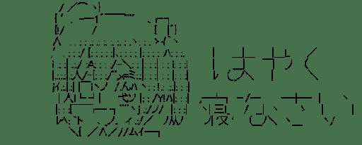 小鳥遊六花 「はやく寝なさい」 (中二病でも恋がしたい!)
