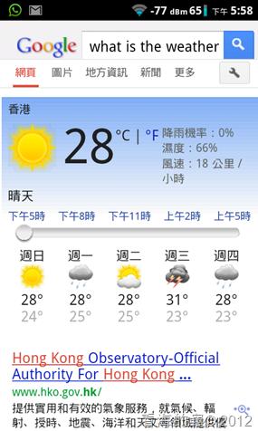 screenshot-20121014-055842下午