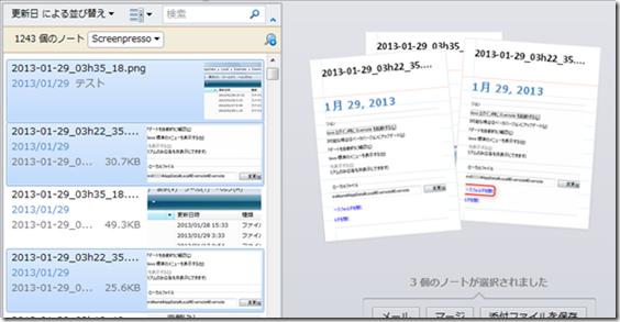 2013-01-29_04h50_00