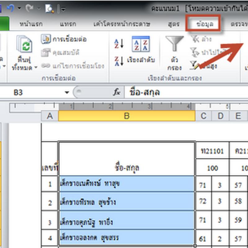การแยกคำหรือข้อความใน Excel ออกจากกันเป็นคอลัมน์