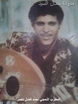 الفنان احمد فضل ناصر
