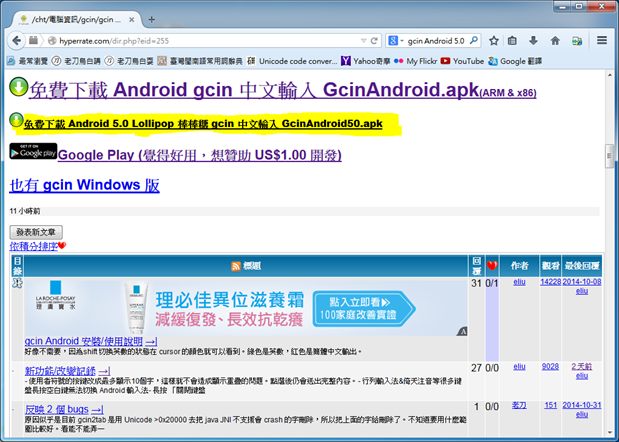 gcin-android