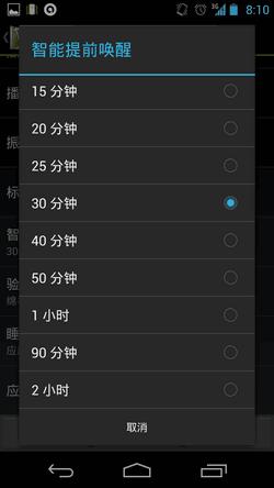 Sleep as Android-05