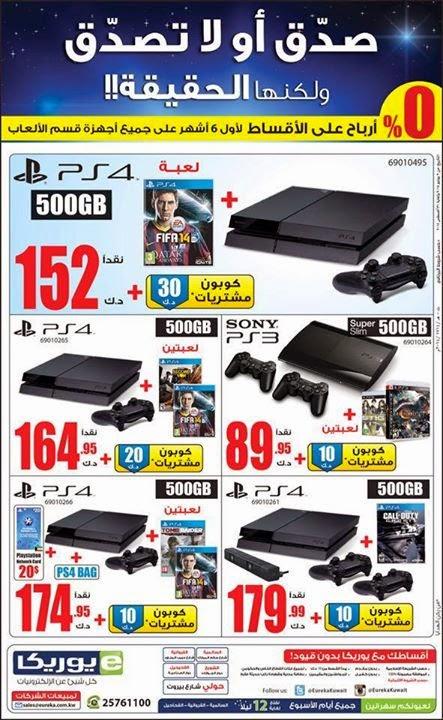عروض يوريكا الكويت 15 اغسطس 2014 PS4 – PS3 – DEXON 