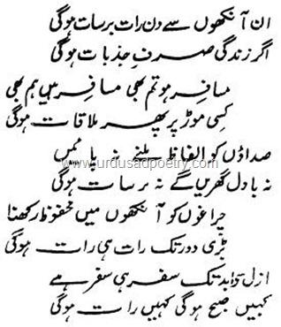 Bashir Badr's ghazal