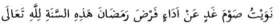 niat puasa esok hari ramadhan