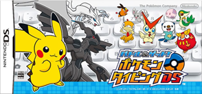Pokémon_Typing_DS_Boxart