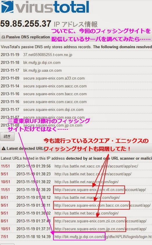 ufj-phishing-9.jpg