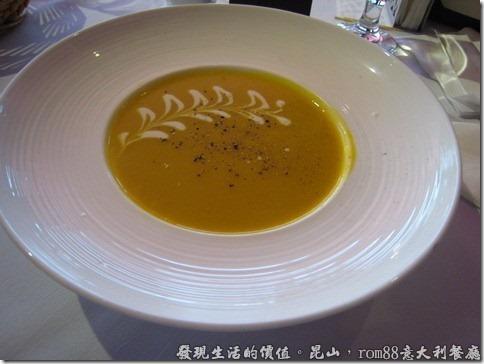 昆山rom88意大利餐廳,南瓜濃湯看起來很漂亮,喝起來也很道地,但個人感覺有點太甜了,加了一點海鹽之後,口感稍微好一點。另外還有蘑菇湯可以選擇。