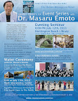 emoto event flyer.jpg