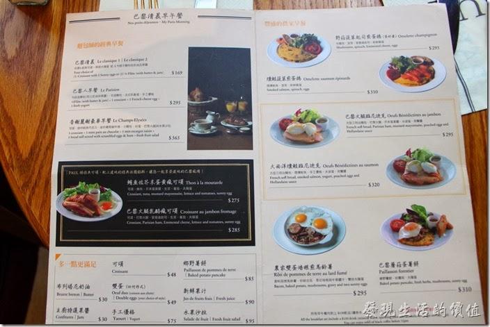 台北-PAUL早午餐(早午餐菜單)