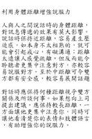Screenshot of 用心理學操縱別人