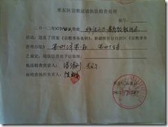 7月24日米东区宗教局执法检查决定