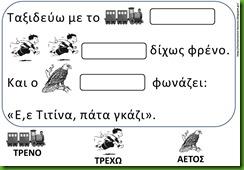 ΤΙΤΙΝΑ1