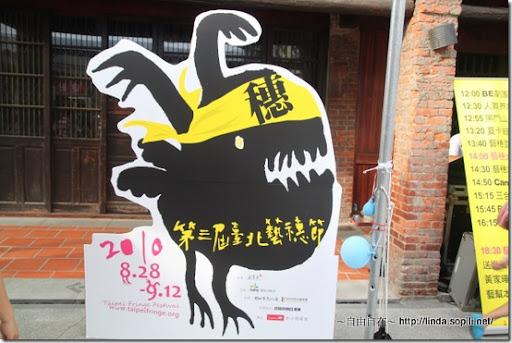 第三屆台北藝穗節-圖樣