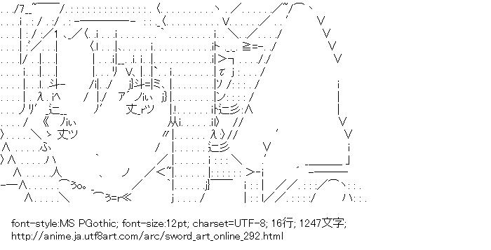 ソードアート・オンライン,ユウキ