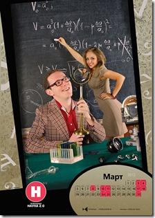 Гламурненько о науке - календарь на 2012 - март