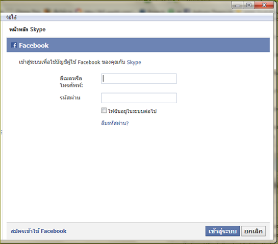 เชื่อมต่อ  facebook และ skype