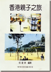1997-03-香港親子