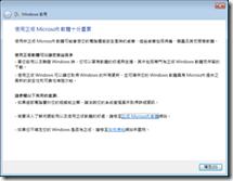 Microsoft 正版軟體之優點