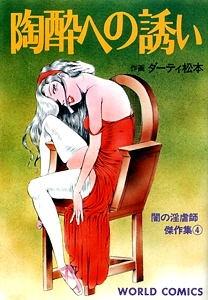 ダーティ松本 - 陶酔ヘの誘い