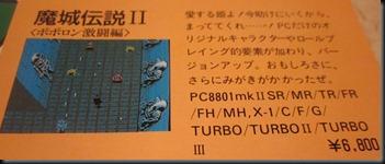 Knightmare 2 SharpX Pc88 02