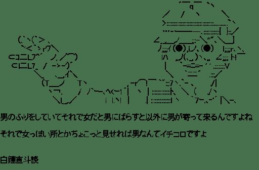 白鐘クール(ペルソナ4)