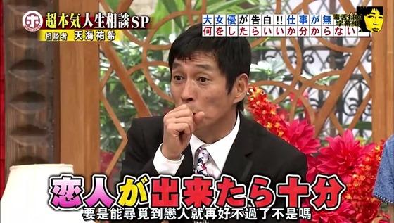 【毒舌抖M字幕組】ホンマでっか TV 天海佑希cut.mp4_20130714_104416.432