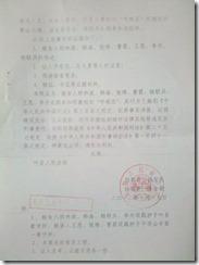 河南叶县起诉书(第3页)