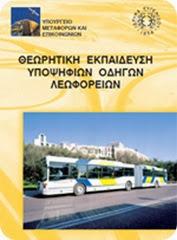 θεωρια λεωφορειου