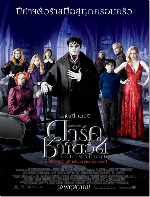&#3641;&#3633;&#3660; Dark Shadows (2012) &#3660;&#3638;&#3640; [HD Master]