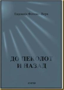 Tο βιβλίο της ΒΕΡΑ ΦΩΤΕΒΑ που εκδόθηκε το 2004 «Ντο πέκολοτ ι νάζατ» («Στην κόλαση και πίσω»)