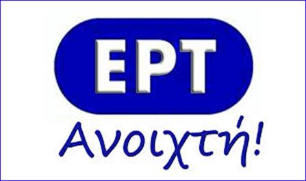 ΕΡΤ copy111