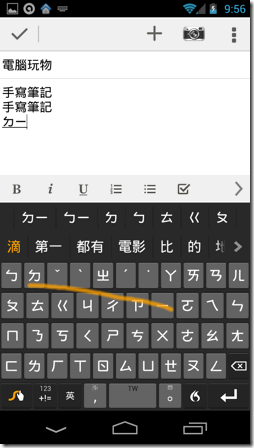 Swype tips-06