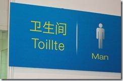 CHN-toilet
