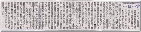 佐藤幸子新聞記事